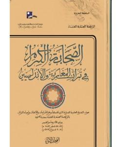 الصحابة الكرام في تراث المغاربة والأندلسيين 1/2