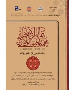 عالم الصحراء محمد يحيى الولاتي