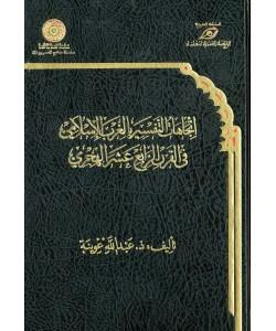 اتجاهات التفسير بالغرب الاسلامي في القرن الرابع عشر الهجري