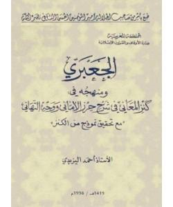 الجعبري ومنهجه في كنز المعاني في شرح حرز الأماني ووجه التهاني 1/2