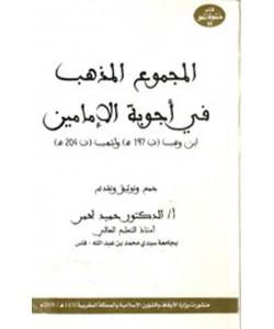 المجموع المذهب في أجوبة الإمامين