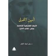 أمين الخولي الأبعاد الفلسفية للتجديد ونص كتاب الخير