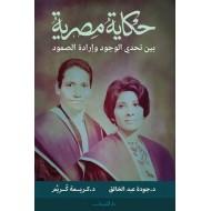 حكاية مصرية بين تحدي الوجود وإرادة الصمود