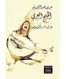 الخليج العربي دراسات أنثروبولوجية