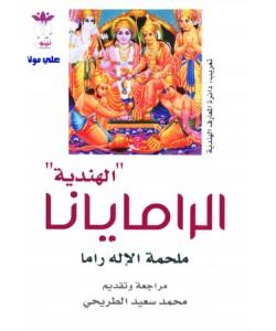 الرامايانا الهندية ملحمة الإله راما