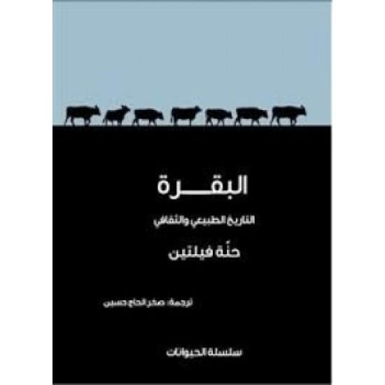 البقرة التاريخ الطبيعي والثقافي