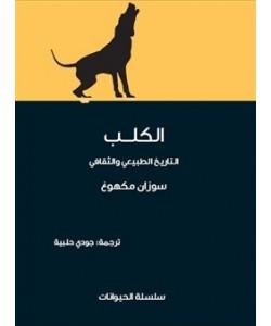 الكلب التاريخ الطبيعي والثقافي