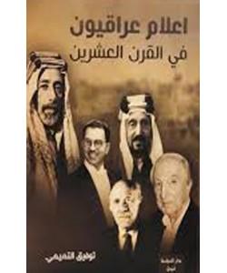 اعلام عراقيون في القرن العشرين
