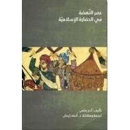 عصر النهضة في الحضارة الإسلامية