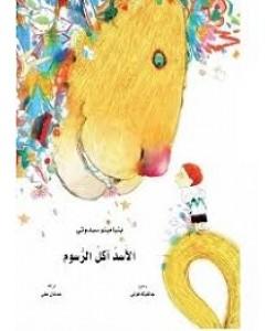 الأسد آكل الرسوم
