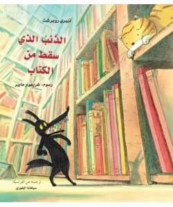 الذئب الذي سقط من الكتاب