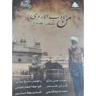 من الأدب الأردي