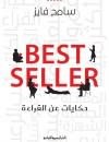 BEST SALLER حكايات عن القراءة