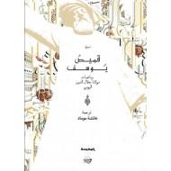 قميص يوسف رباعيات مولانا جلال الدين الرومي