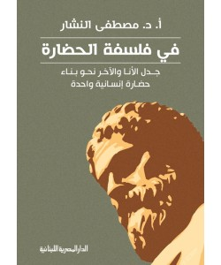 في فلسفة الحضارة