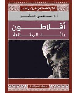 أفلاطون رائد المثالية