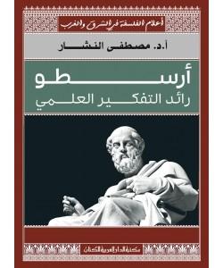 أرسطو رائد التفكير العلمي