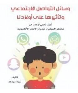 وسائل التواصل الاجتماعي وتأثيرها على أولادنا