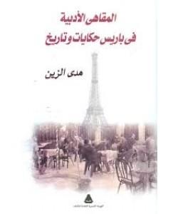 المقاهي الأدبية في باريس حكايات وتاريخ