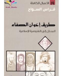 طريق إخوان الصفاء