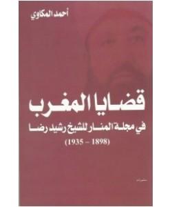 قضايا المغرب في مجلة المنار للشيخ رشيد رضا