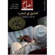 التصوف في المغرب - قراءات وتأويلات 1/2