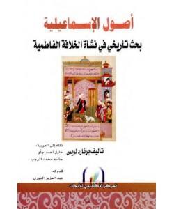 أصول الإسماعيلية بحث تاريخي في نشأة الخلافة الفاطمية