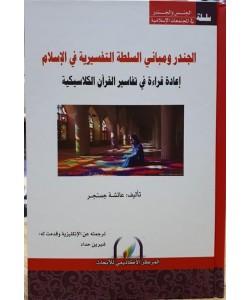 الجندر ومباني السلطة التفسيرية في الإسلام