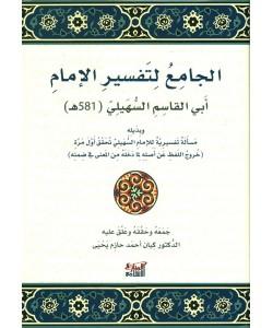 الجامع لتفسير الإمام أبي القاسم السهيلي