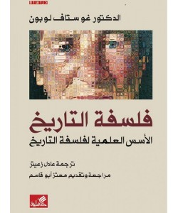 فلسفة التاريخ الأسس العلمية لفلسفة التاريخ
