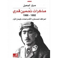 مذكرات تحسين قدري المرافق العسكري الأقدم للملك فيصل الأول