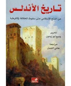 تاريخ الأندلس من الفتح الإسلامي حتى سقوط الخلافة في قرطبة