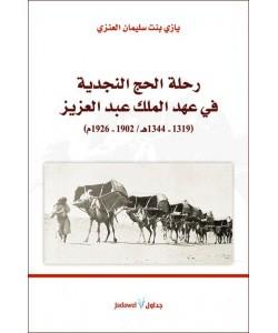 رحلة الحج النجدية في عهد الملك عبد العزيز
