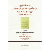 رسالة الشيخ عبد الله بن محمد بن عبد الوهاب حول دخول مكة المكرمة