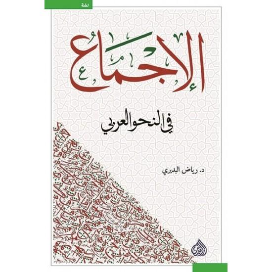 الإجماع في النحو العربي