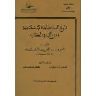 تاريخ المكتبات الإسلامية ومن ألف في الكتب