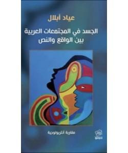 الجسد في المجتمعات العربية بين الواقع والنص