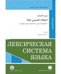 علم الألفاظ النظام المعجمي للغة
