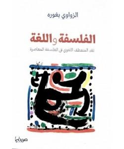 الفلسفة واللغة نقد المنعطف اللغوي في الفلسفة المعاصرة