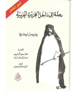 رحلة إلى داخل الجزيرة العربية