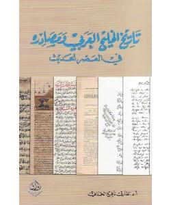 تاريخ الخليج العربي ومصادره في العصر الحديث