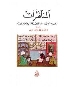 مناظرات بين الإمام الرازي وغيره في الحكمة والخلاف وغيرهما
