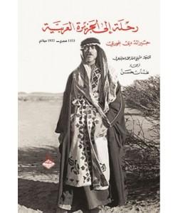 رحلة إلى الجزيرة العربية