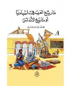 تاريخ العرب في اسبانيا أو تاريخ الأندلس