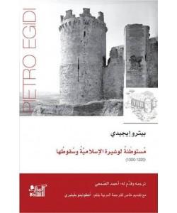 مستوطنة لوشيرة الإسلامية وسقوطها