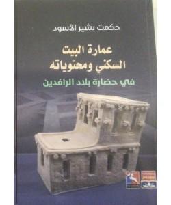 عمارة البيت السكني ومحتوياته في حضارة بلاد الرافدين