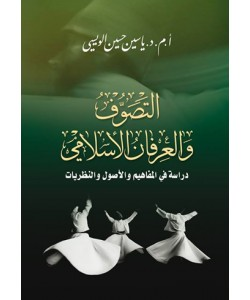 التصوف والعرفان الإسلامي