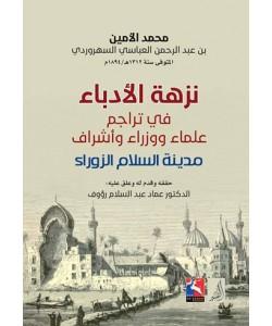 نزهة الأدباء في تراجم علماء ووزراء وأشراف مدينة السلام الزوراء