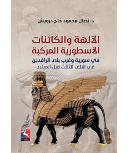 الآلهة والكائنات الأسطورية المركبة في سورية وغرب بلاد الرافدين