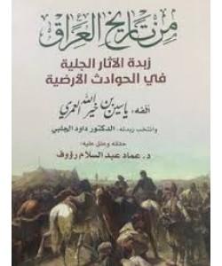 من تاريخ العراق زبدة الآثار الجلية في الحوادث الأرضية